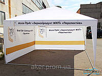 Шатер для улицы Зернопродукт МХП