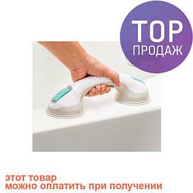 Ручка на присосках для ванной / Ванные принадлежности