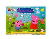 Игра Свинка Пеппа (Гра Пепа і друзі 157 МГ -/15)
