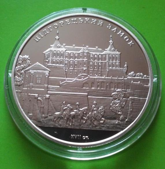 5 гривен УКРАИНА 2015 - Підгорецький замок Подгорецкий замок