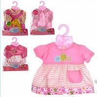 Одежда для куклы, 4 вида, в кульке, 22-30-0,5см