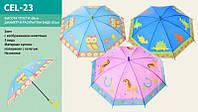 Зонт CEL-23 (Зонт CEL-23 (120шт) 3 вида, с рисунком: совы,)