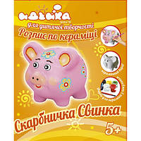 Роспись по керамике для детей Копилка Свинка
