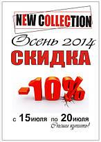 Новая коллекция осень 2014 - скидки 10%