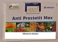 Anti Prostatit Max - капсулы от простатита от Health Collection (Анти Простатит Макс), 20 шт