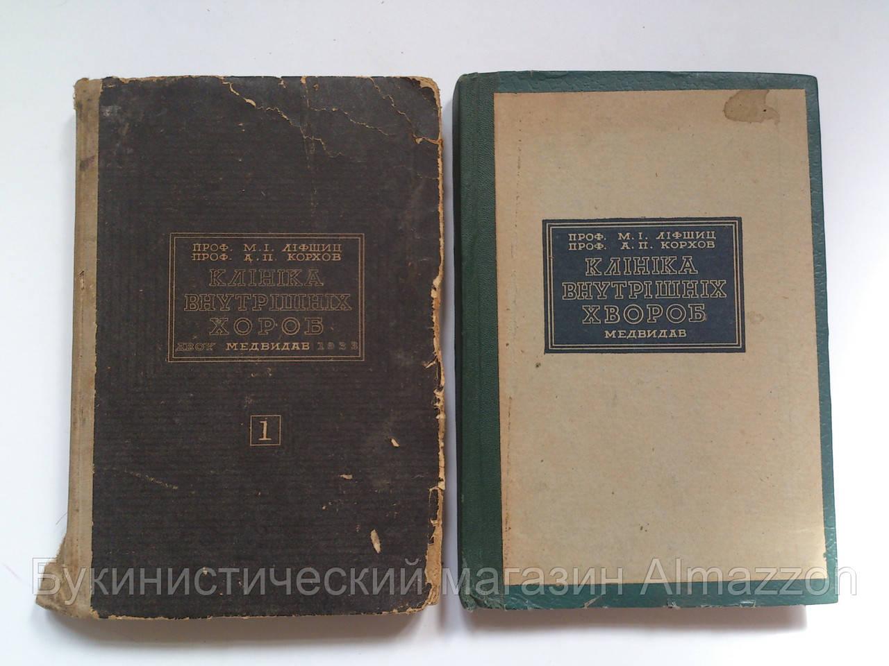 """М.Ліфшиц, А.Корхов """"Клініка внутрішніх хвороб"""". Медвидав. 1933-1935 рік. 2 тома"""