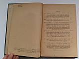 """М.Ліфшиц, А.Корхов """"Клініка внутрішніх хвороб"""". Медвидав. 1933-1935 рік. 2 тома, фото 9"""
