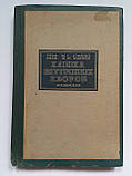 """М.Ліфшиц, А.Корхов """"Клініка внутрішніх хвороб"""". Медвидав. 1933-1935 рік. 2 тома, фото 7"""