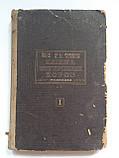 """М.Ліфшиц, А.Корхов """"Клініка внутрішніх хвороб"""". Медвидав. 1933-1935 рік. 2 тома, фото 2"""