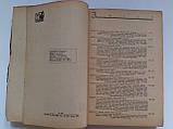 """М.Ліфшиц, А.Корхов """"Клініка внутрішніх хвороб"""". Медвидав. 1933-1935 рік. 2 тома, фото 4"""