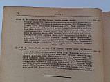 """М.Ліфшиц, А.Корхов """"Клініка внутрішніх хвороб"""". Медвидав. 1933-1935 рік. 2 тома, фото 5"""