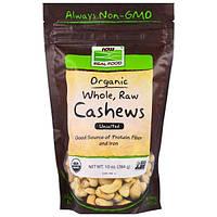 Now Foods, Экологически чистый органический продукт, цельный, сырые орехи кешью, без соли, 10 унций (284 г)