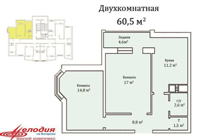 Продажа 2-х комнатной квартиры в новом доме по ул. Генерала Бочарова, угол Ак. Сахарова