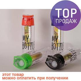Бутылочка для воды Fresh My Bottle fruit 700мл
