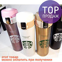 Термос Starbucks Coffee
