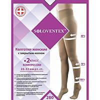 Колготки женские с закрытым носком Soloventex, 2 класс компрессии (26-32 мм рт.ст.) (280 Den)