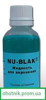 Жидкость для воронения NU Blak 50 мл.