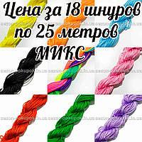 18 шнуров(25м) МИКС - Шнур капроновый (шамбала) 1мм