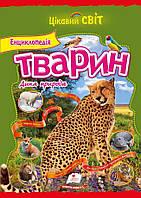 Енциклопедія тварин Дика природа     ,9786177131518