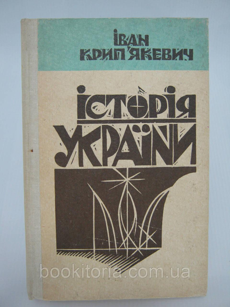 Крип'якевич І. Історія України (б/у).