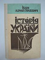 Крип'якевич І. Історія України (б/у)., фото 1