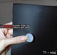 Термовинил для торпеды автомобиля (Horn), ширина 142 см | интернет-магазин «Пропленки»