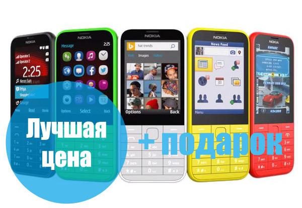 Мобильный телефон Nokia 225 с GPRS (2017) Dual SIM(копия) - ИМПОРТ - Интернет магазин портативной техники в Одессе