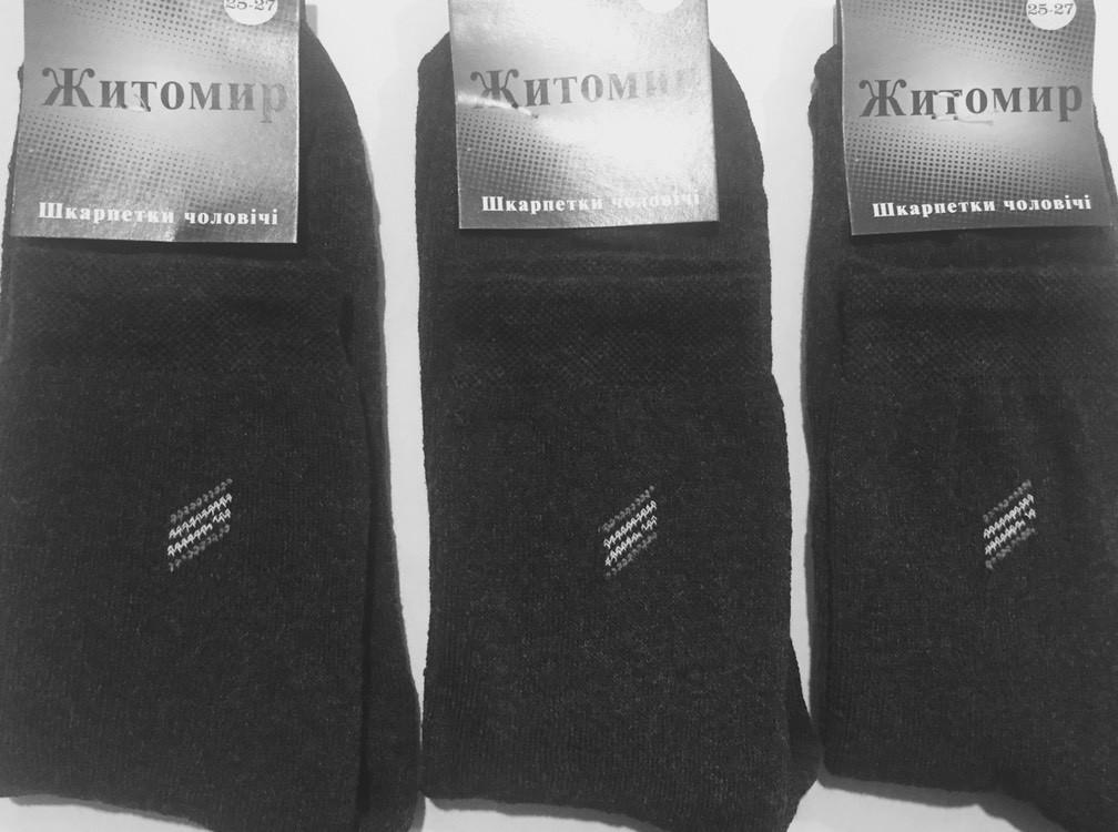 """Носки мужские зимние """"Житомир"""" 29-31 размер, серые"""