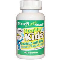 Mason Naturals, Здоровые дети Пробиотик с клетчаткой, 60 жевательных таблеток