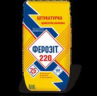 Штукатурка цементно-известковая для выравнивающих работ ФЕРОЗИТ 220, 25 кг