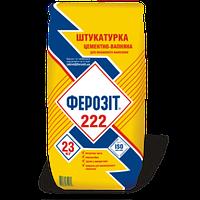 Штукатурка цементно - известковая для машинного нанесения ФЕРОЗИТ 222, 23кг