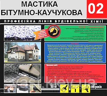 Мастика битумно-каучуковая ЕС-2, 10кг Праймер