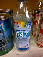 Растворитель 647, 0.4 л