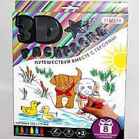 """Расскраска 3D """"Собачки"""" (рус.) в кор. 27*21,5см*2, произ-во Укра"""