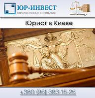 Юрист в Киеве