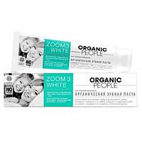 Зубная паста Безопасное отбеливание Zoom 3 White ORGANIC PEOPLE, 100мл