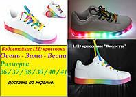 Кроссовки женские светящиеся светодиодные LED. Яркий свет, стильный дизайн