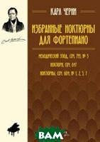 Черни Карл Избранные ноктюрны для фортепиано. Мелодический этюд, сочинение 795,  3. Ноктюрн, сочинение 647. Ноктюрны, сочинение 604,  1, 2, 3, 7. Ноты