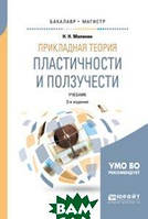 Малинин Н.Н. Прикладная теория пластичности и ползучести. Учебник для бакалавриата и магистратуры