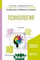 Феоктистова С.В. Психология. Учебное пособие для академического бакалавриата