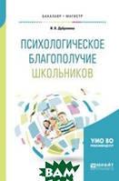 Дубровина И.В. Психологическое благополучие школьников. Учебное пособие для бакалавриата и магистратуры