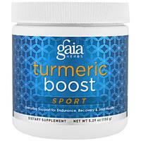 Gaia Herbs, Крем для занятий спортом TurmericBoost, 5,29 унции (150 г)