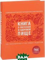 Е. Левашева Книга о вкусной и здоровой пище