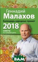 Малахов Геннадий Петрович Календарь народных примет на 2018 год
