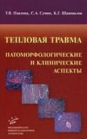 Павлова Т.В. Тепловая травма: патоморфологические и и клинические аспекты