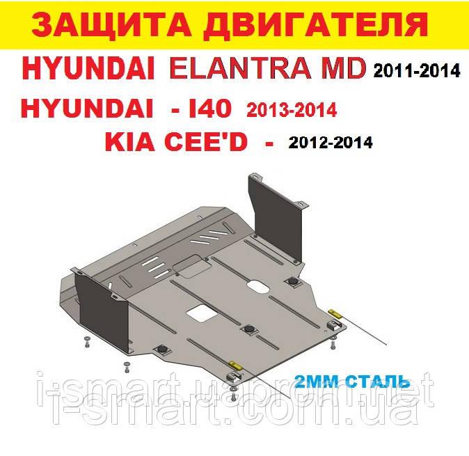 Защита двигателя Hyundai Elantra MD (hyundai i40, kia see'd) - заводская 2мм