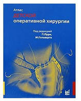 П.Пури, М.Гольварт Атлас детской оперативной хирургии