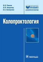 Ривкин В.Л., Капуллер Л.Л., Белоусова Е.А. Колопроктология