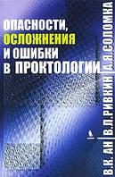 Ан В.К., Ривкин В.Л., Соломка А.Я. Опасности, осложнения и ошибки в проктологии