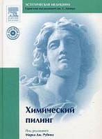 Рубин М. Дж., Доувер Дж. С., (Виссарионов В.А., перевод с англ. под ред.) Химический пилинг